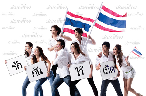 Siam the Land of Smiles