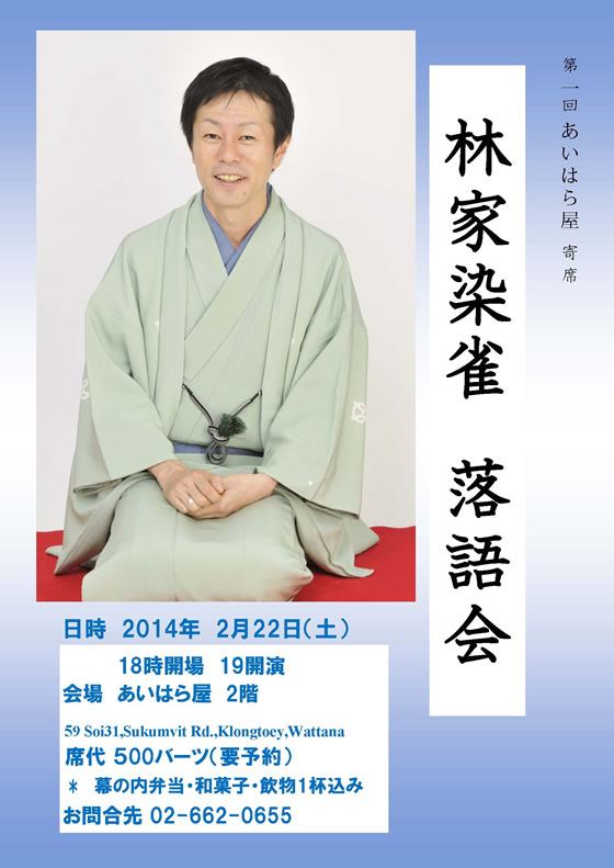 林家染雀のタイ・バンコク独演会があいはら屋で2014年2月22日開催