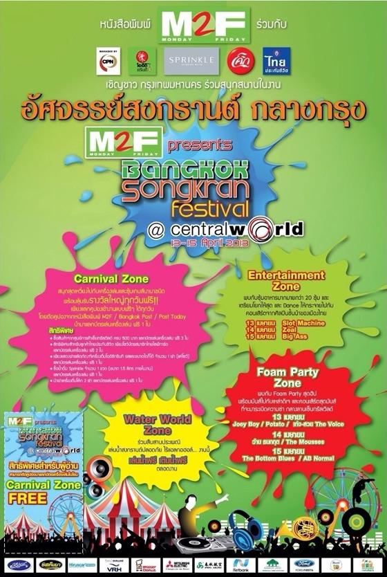 Bangkok Songkran Festival 2013 @CentralWorld