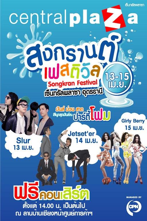 Songkran Festival 2013 @CentralPlaza UdonThani