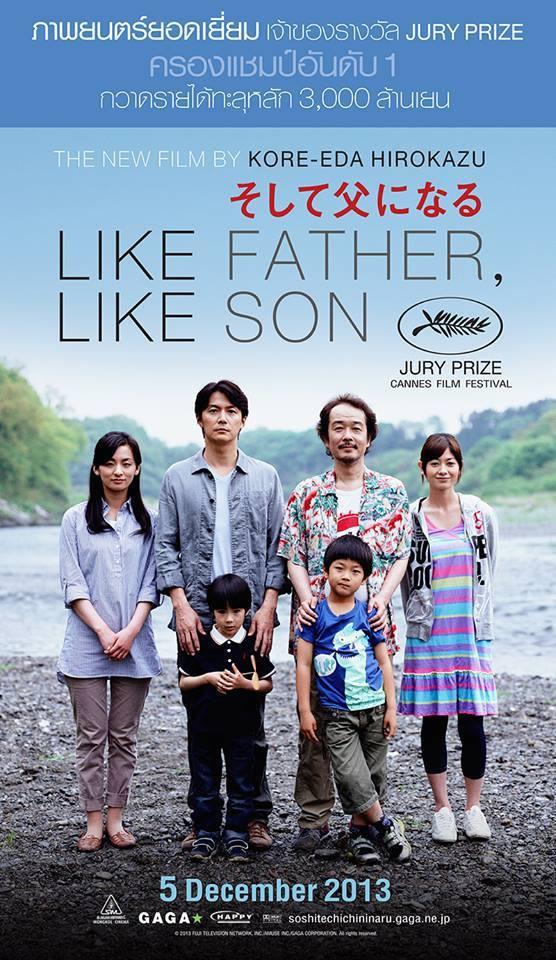 福山雅治主演『そして父になる』がSFワールドシネマで2013年12月2日20時から無料上映