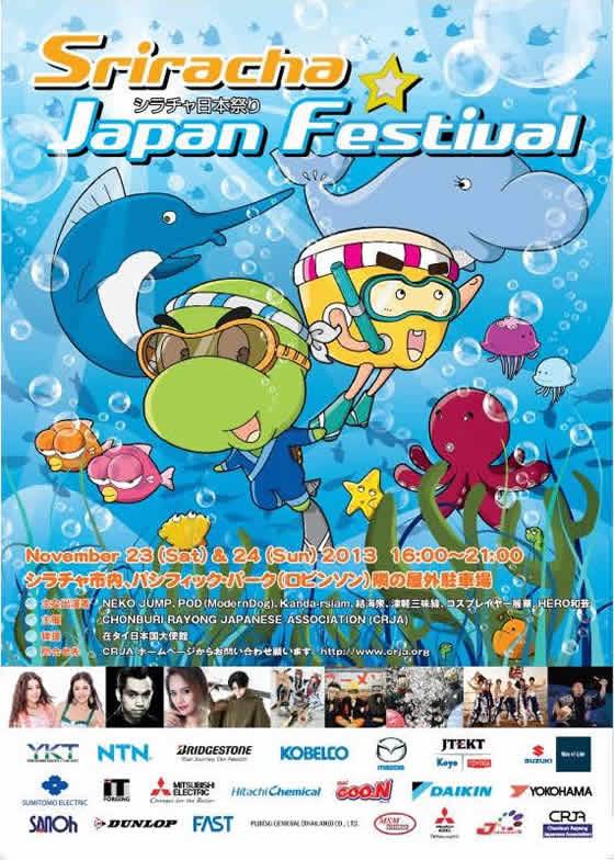 ネコジャンプら出演の「第5回シラチャ日本祭り」が2013年11月23日・24日開催