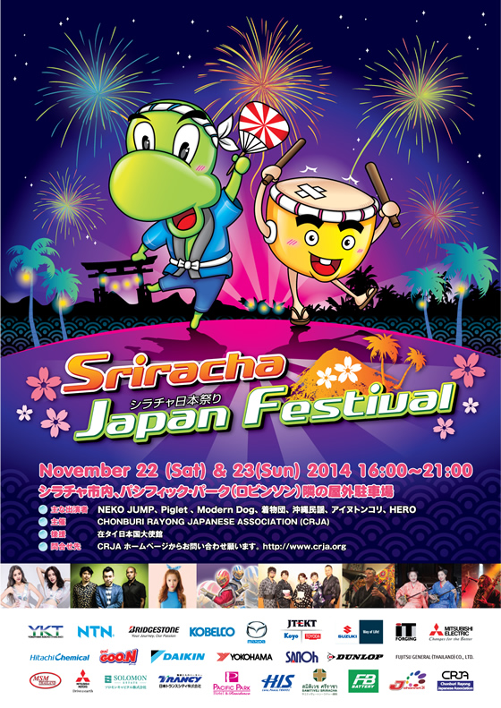 Neko Jump&ピグレット(Sugar Eyes)3姉妹が共演!「第6回シラチャ日本祭り」が2014年11月22・23日開催
