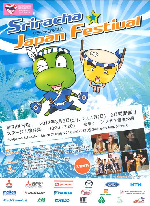 第3回シラチャ日本祭り