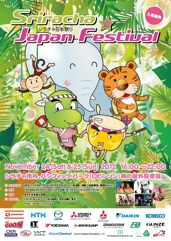 ネコジャンプ、ポッド・モダンドッグ出演 「第4回シラチャ日本祭り」が2012年11月24日・25日開催