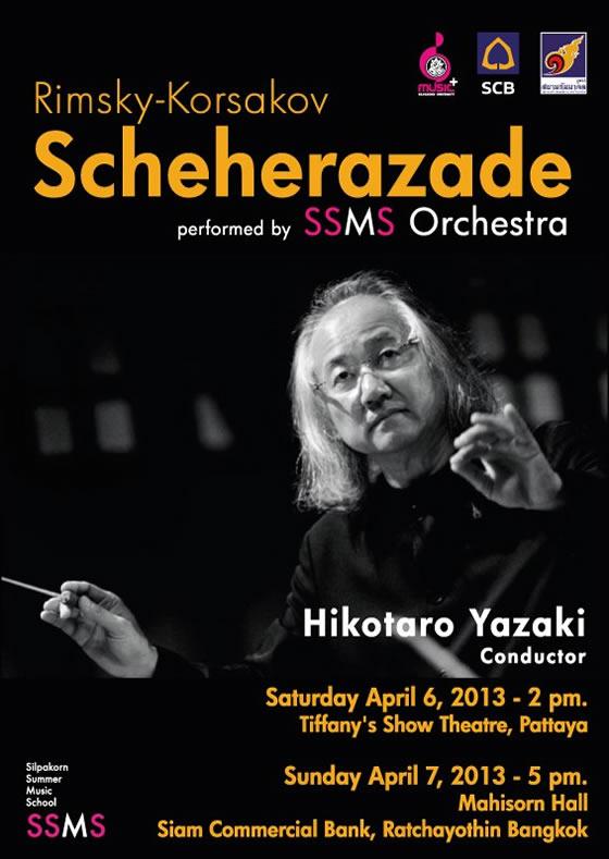 矢崎彦太郎指揮のSSMSオーケストラ演奏会がパタヤとバンコクで2013年4月6・7日開催