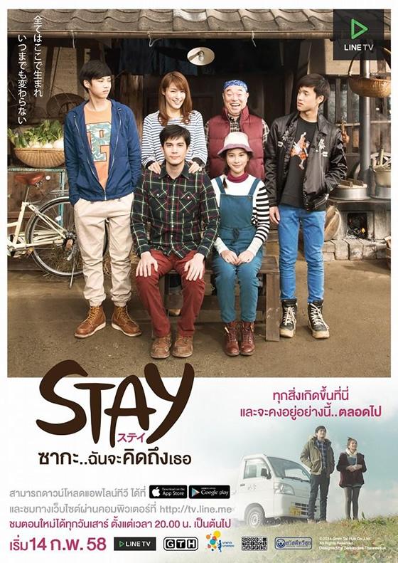 タイドラマ「STAY 佐賀…チャンチャキトゥントゥー」がLINE TVで2015年2月14日スタート