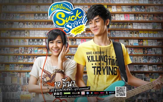 タイ映画『SuckSeed』が第4回沖縄国際映画祭 Laugh部門 海人(うみんちゅ)賞グランプリを受賞