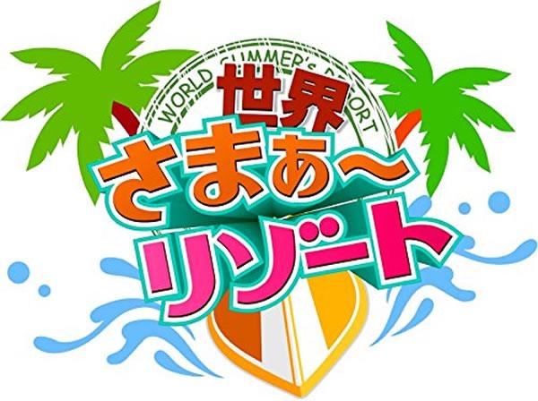 「世界さまぁ~リゾート」タイ編を収めたDVDが2015年8月19日発売