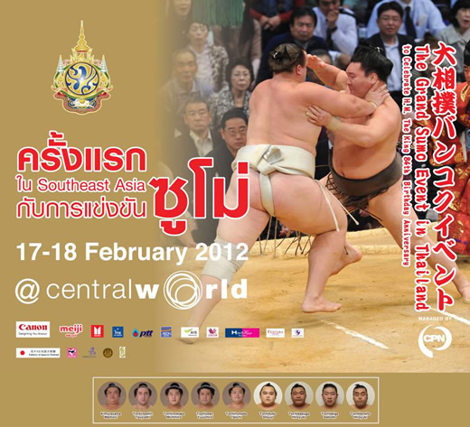 大相撲バンコクイベント(Canon presents The Grand Sumo Event in Thailand to Celebrate H.M. The King 84th Anniversary Birthday)