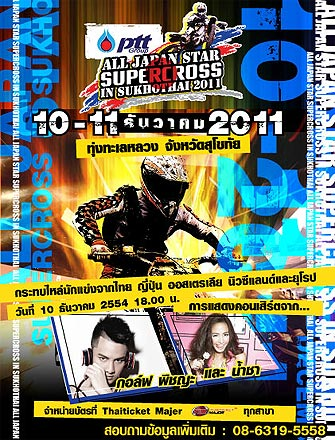 All Japan Star Supercross in Sukhothai 2011
