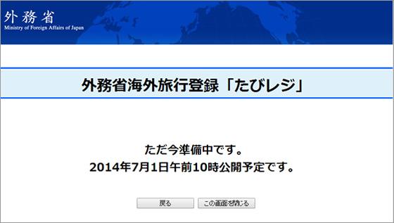 外務省が海外旅行危険情報メールサービス「たびレジ」をスタート!タイ旅行前に登録しよう!