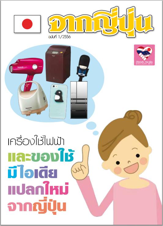 在タイ日本国大使館広報誌「チャーク・ジープン」はタイ国内無料配送