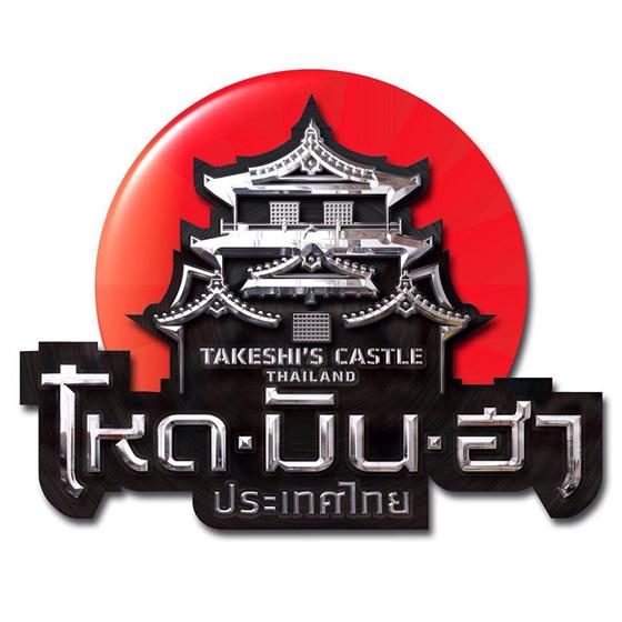 タイ版たけし城「ホード マン ハー・プラテートタイ」