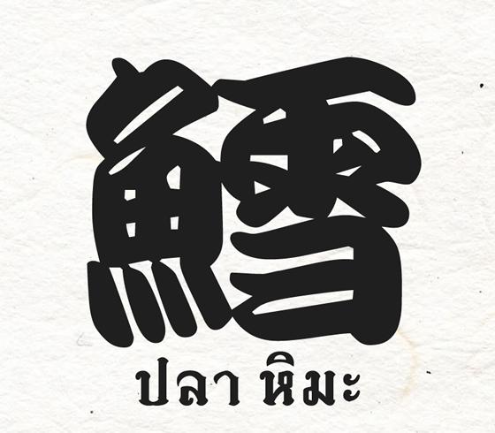「鱈」はタイでも雪の魚と呼ばれる