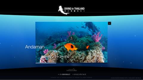 「Diving in Thailand~タイを潜ろう!~」をタイ政府観光庁が開設