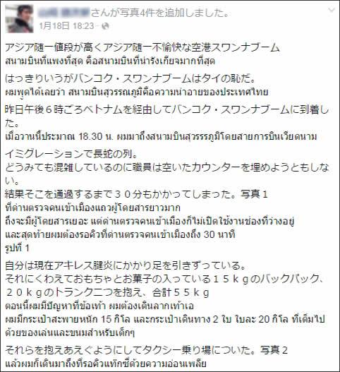 タイで「日本人お断り」のタクシーが見つかる!日本人によるタクシー批判の投稿に対抗?