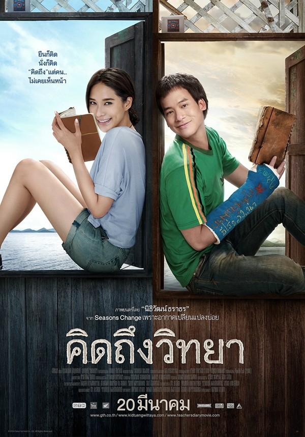 http://www.thaich.net/wp-content/uploads/2015/09/teachersdiary01.jpg