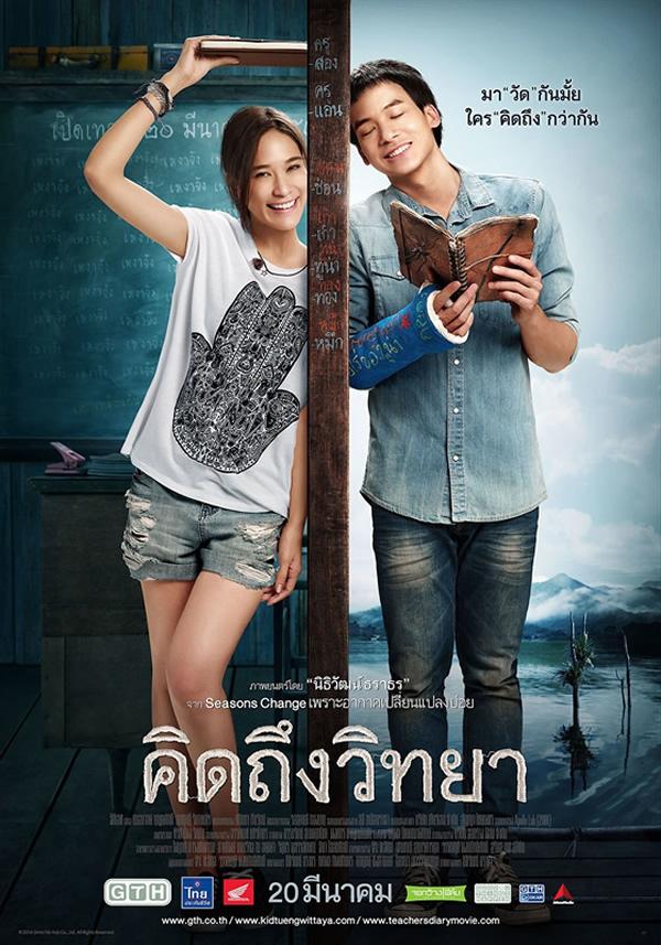 タイ映画「先生の日記」が第27回東京国際映画祭で上映