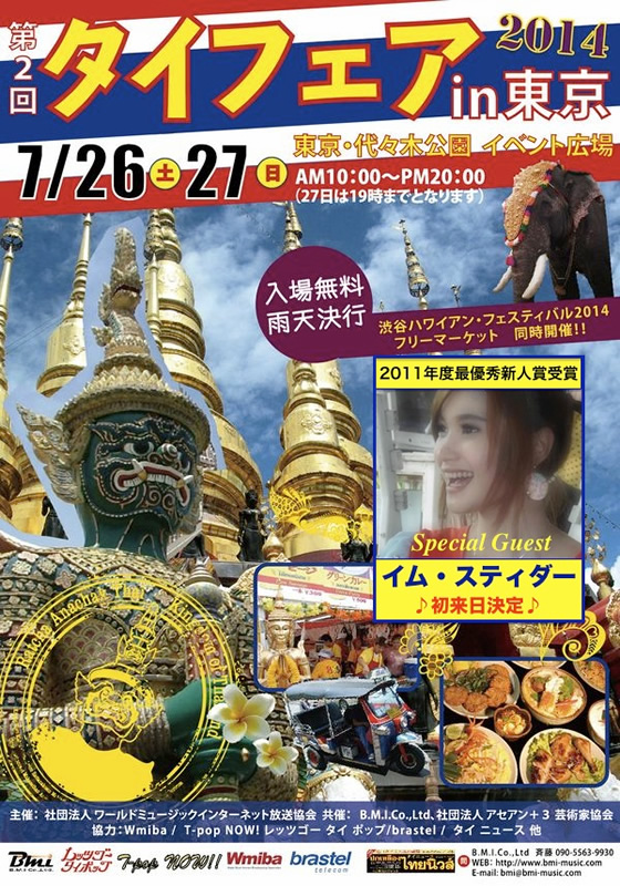 タイ歌謡曲のアイドル イム・スティダー出演! 「第2回タイフェアin東京2014」が東京・代々木公園で7月26日・27日開催