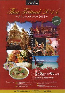 福岡・博多での「タイフェスティバル2014」がホテルオークラ福岡で5月5日・6日開催