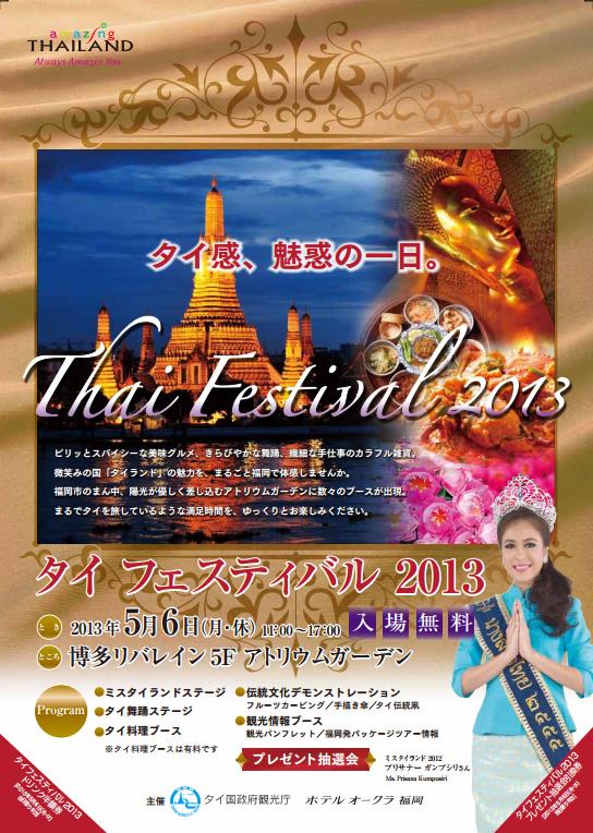 福岡・博多リバレインでタイフェスティバル2013が5月6日開催