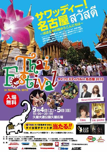 タイフェスティバルin名古屋2010
