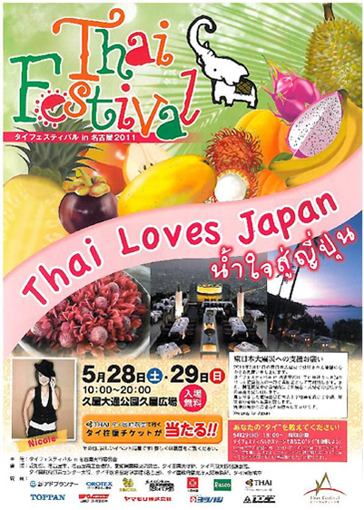 タイフェスティバル in 名古屋2011