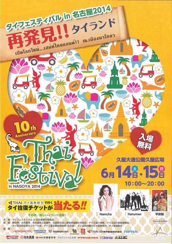 「タイフェスティバルin名古屋2014」が久屋大通公園久屋広場で6月14日・15日開催