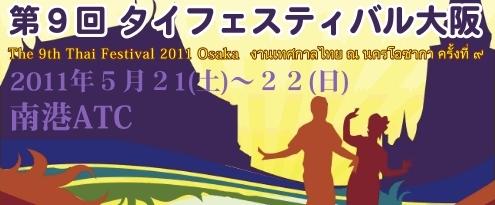 「第9回タイフェスティバル2011大阪」