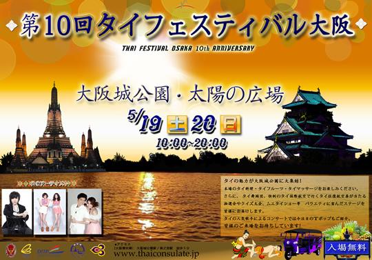 フォーモッドらが出演 「第10回タイフェスティバル大阪」2012年5月19日・20日開催