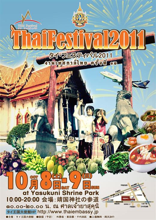「第12回タイ・フェスティバル2011」が10月8日・9日に靖国神社の参道で開催