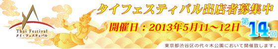 「第14回タイ・フェスティバル2013」は東京・代々木公園で5月11・12日開催