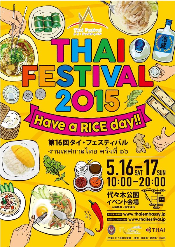 第15回タイ・フェスティバル2014