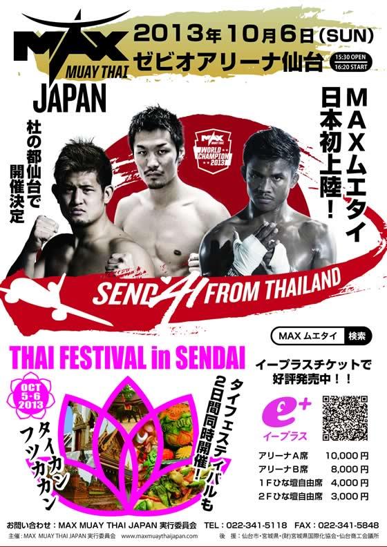 ~SendAI from Thailand~ タイフェスティバルin仙台