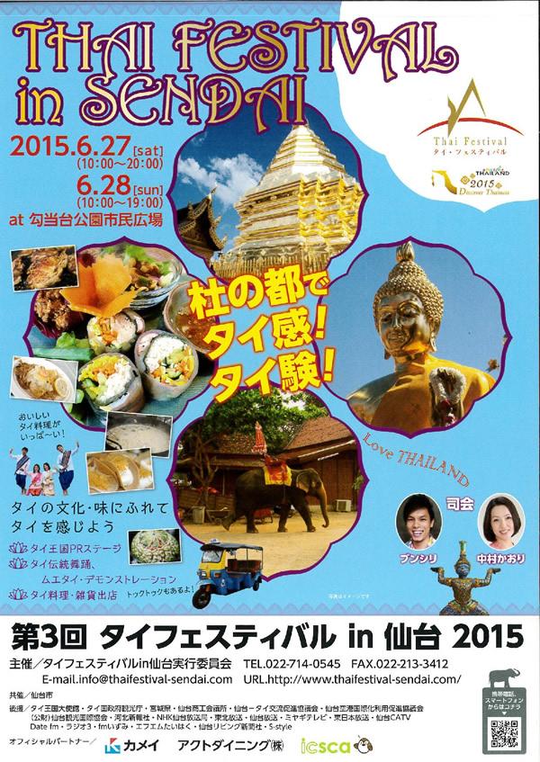 「第3回タイフェスティバルin仙台2015」が勾当台公園市民広場で6月27日・28日開催