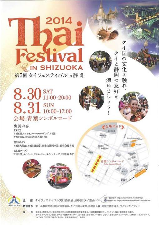 「第5回タイフェスティバルin静岡」が青葉シンボルロードで2014年8月30・31日開催