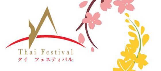 「第16回タイフェスティバル2015」は東京・代々木公園で5月16日・17日開催