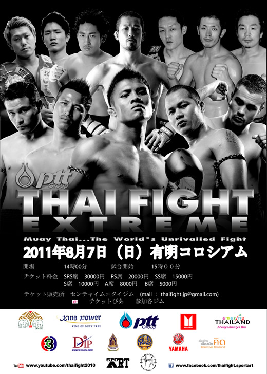 THAI FIGHT EXTREME JAPAN
