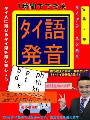 1時間でできるタイ語発音(DVD付)