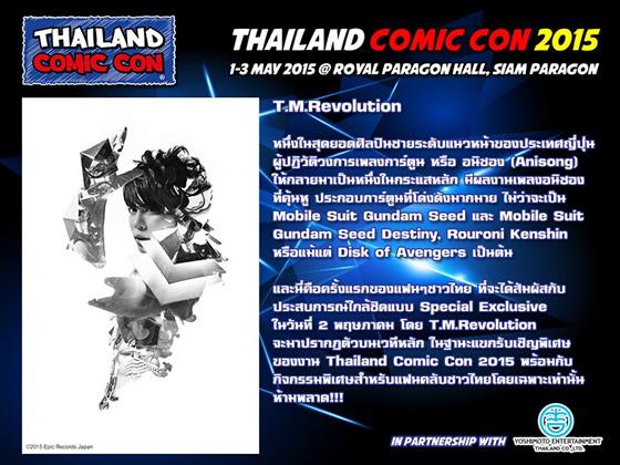 T.M.Revolutionファンミーティング開催も決定!「タイランド・コミック・コン 2015」