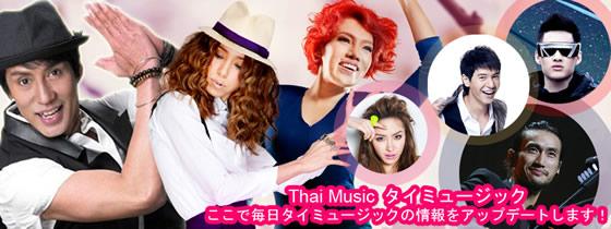 毎日タイ音楽情報を発信!GMMグラミーが日本語Facebookページ「タイミュージック」をスタート