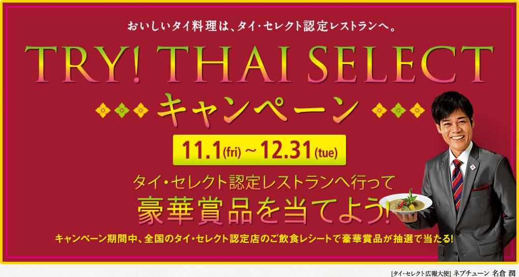 ネプチューン名倉潤が「トライ!タイ・セレクト キャンペーン」のタイ・セレクト広報大使に就任