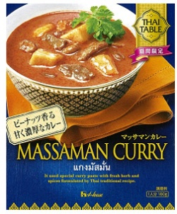 ハウス食品「マッサマンカレー」が2014年6月19日より期間限定発売