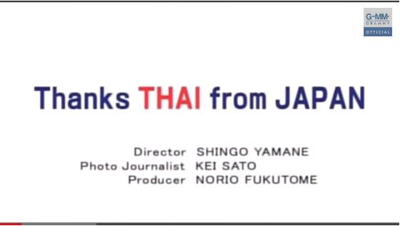 『Thanks Thai from JAPAN』 曲はバード・トンチャイ「อีกไม่นาน(明日のため)」