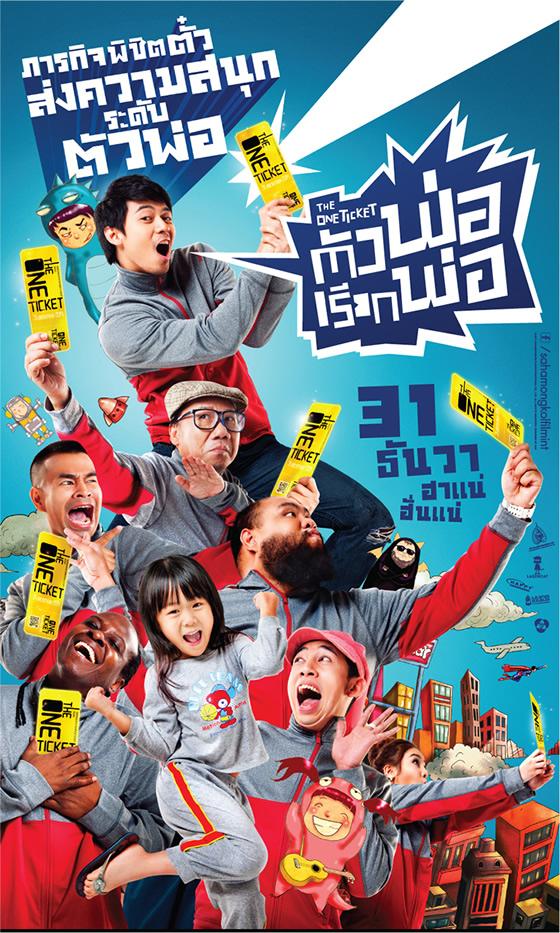 Berryz工房出演のタイ映画「The One Ticket」がタイで2014年12月31日公開
