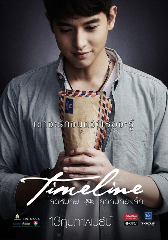 佐賀県が舞台のタイ映画『タイムライン』がタイ国内で2014年2月13日公開