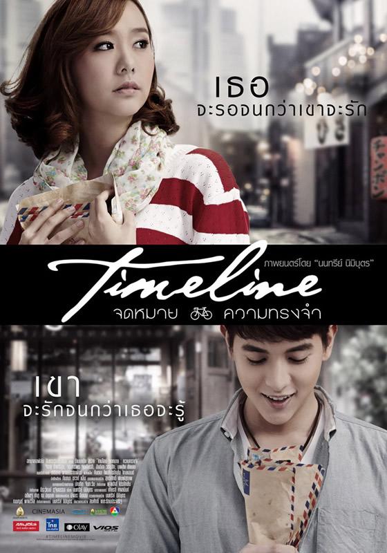 タイ映画「タイムライン」が第27回東京国際映画祭で上映
