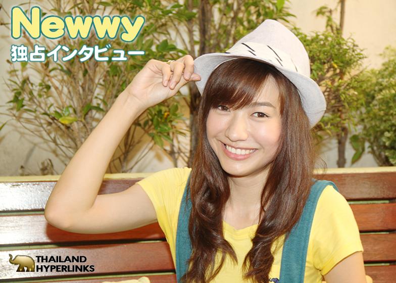 Newwy(ニウィ)独占インタビュー~日本メジャーデビューのタイ人アイドル