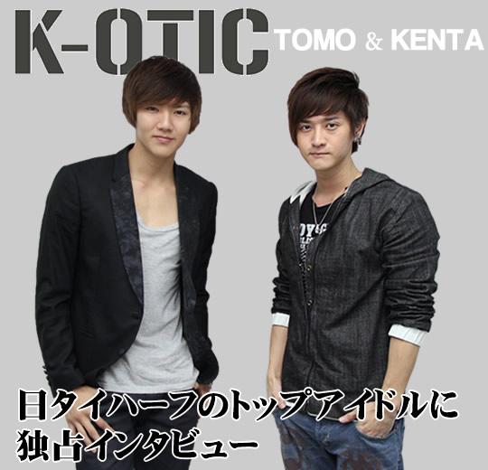 日タイハーフのトップアイドル トモ&ケンタ(K-OTIC)独占インタビュー